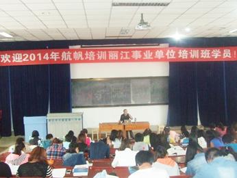 航帆培训2014年丽江市事业单位招聘考试培训课堂照片