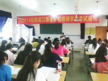 航帆培训2014年丽江市事业单位招聘考试培训VIP特训班