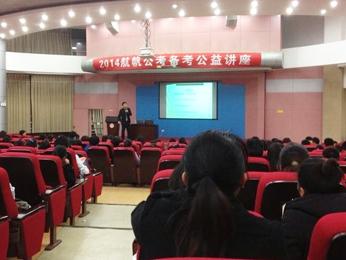 航帆培训2014年云南省公务员考试讲座