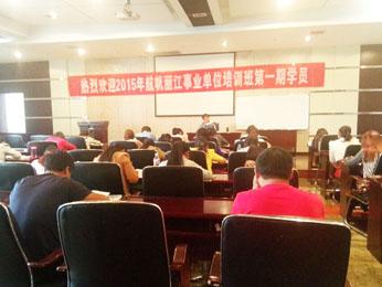 航帆培训2015年丽江市事业单位培训班第一期课堂照片