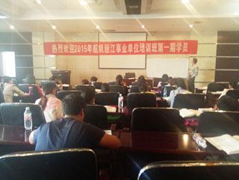 航帆培训2015年丽江市事业单位培训班第一期蒋老师上课