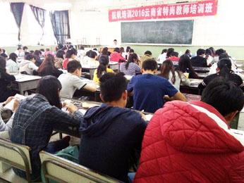 航帆培训2016年云南省特岗教师招聘考试培训课堂照片