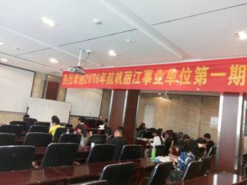 航帆培训2016年丽江市事业单位招聘培训课堂图片
