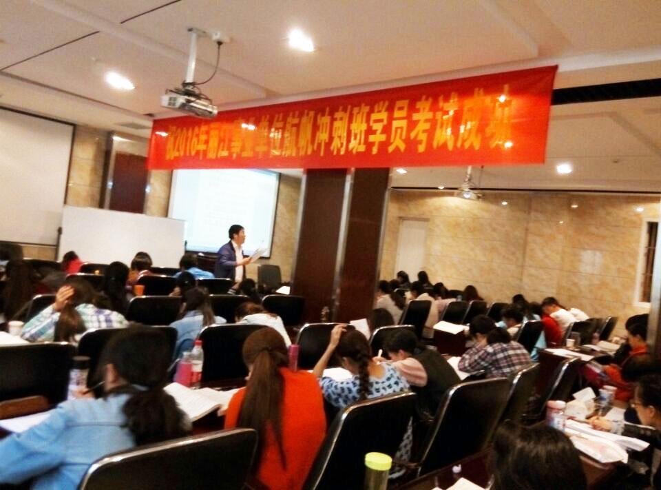 航帆培训2016年丽江市事业单位招聘培训冲刺班