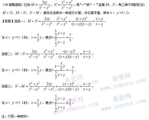 初中数学知识点总结:分式的运算