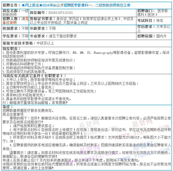 2016年香港大学深圳医院招聘一级放射技师职位表