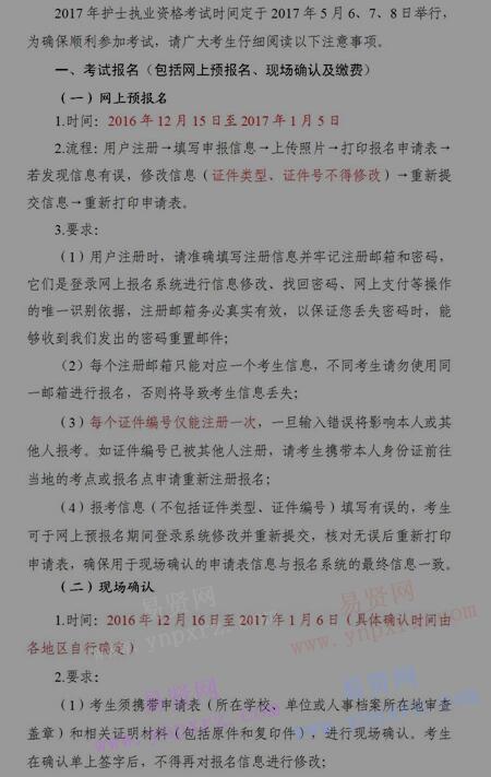 2017年中国护士执业资格考试考生须知