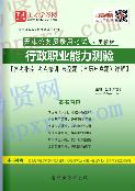 2017年天津公务员录用考试教材行政职业能力测验备考指南+典型题(含历年真题)