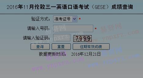 2016年11月北京市伦敦三一学院英语口语等级考试(GESE)成绩查询