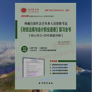 2017年西藏自治区会计从业人员资格考试《初级会计电算化》复习核心讲义