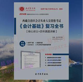 2017年西藏自治区会计从业人员资格考试《会计基础》核心讲义+历年真题