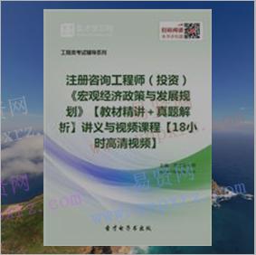 2017年注册咨询工程师(投资)《宏观经济政策与发展规划》教材精讲