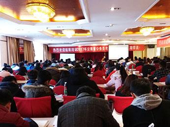 航帆培训2017年云南省公务员考试模块班第三期培训课堂图片