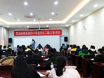 航帆培训2017年云南省农村信用社考试第二期三班培训课堂图片
