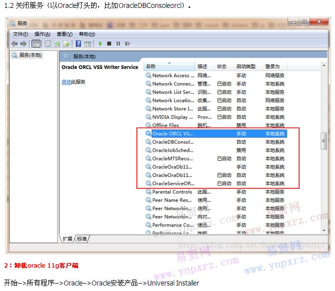 Win7彻底卸载Oracle 11g图文步骤 靠谱