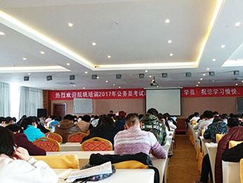 航帆培训2017年云南省公务员考试刷题班第一期培训课堂图片