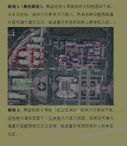 2017年河南省学位外语考试郑州大学考点考场路线图
