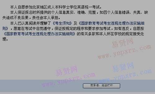 2017年上半年北京市成人本科学士学位英语准考证打印