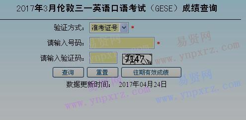 2017年3月北京市伦敦三一英语口语考试(GESE)成绩查询