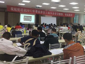 航帆培训2017年云南省6.3事业单位统考职测三期培训课堂图片