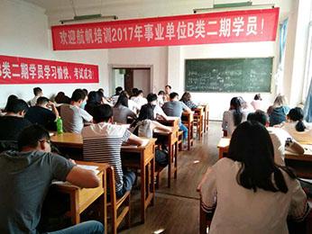 航帆培训2017年云南省6.3事业单位统考B类第二期培训课堂图片