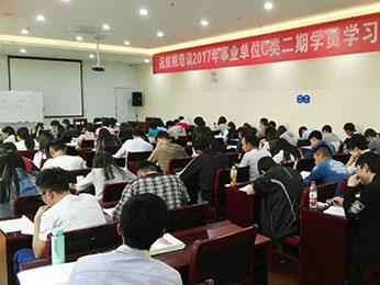 航帆培训2017年云南省6.3事业单位统考C类第二期培训课堂图片