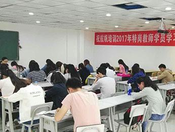 航帆培训2017年云南省特岗教师招聘一期培训课堂图片