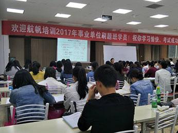 航帆培训2017年云南省6.3事业单位统考刷题班培训课堂图片