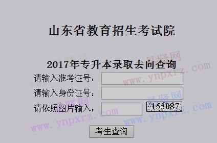山东省2017年专升本录取去向查询图片 27374 424x280