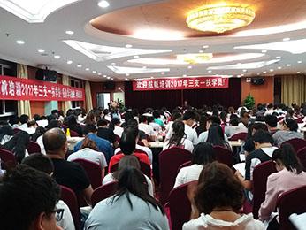 航帆培�2017年云南省三支一扶培��n堂�D片