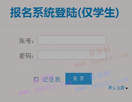 2017年广东省高校毕业生三支一扶报名入口