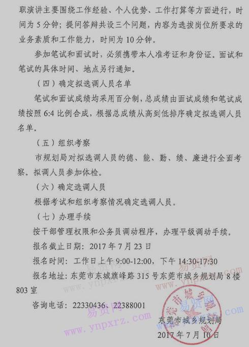 2017年东莞市城乡规划局选调公务员公告