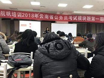 航帆培训2018年云南省公务员考试模块班第一期培训课堂图片