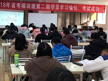 航帆培训2018年云南省公务员考试模块班第二期培训课堂图片