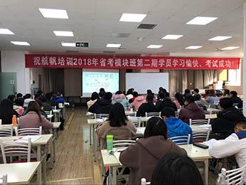 航帆培�2018年云南省公��T考�模�K班第二期培��n堂�D片