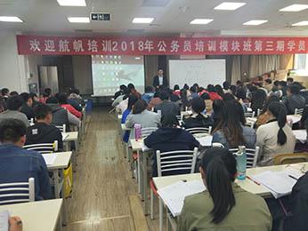 航帆培训2018年云南省公务员考试模块班第三期培训课堂图片