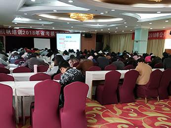 航帆培训2018年云南省公务员考试模块班第五期培训课堂图片