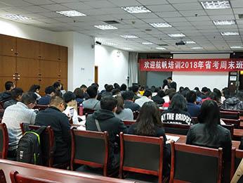 航帆培训2018年云南省公务员考试周末班培训课堂图片