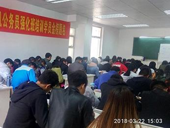 2018年丽江市省考公务员考试培训课堂图片