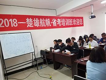 2018年楚雄州省考公务员考试培训课堂图片