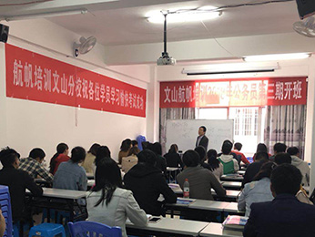 2018年文山州省考公务员考试培训课堂图片