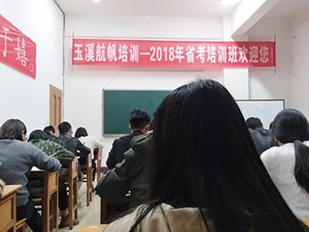 2018年玉溪市省考公务员考试培训课堂图片