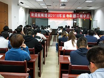 航帆培训2018年云南省公务员考试刷题二班培训课堂图片