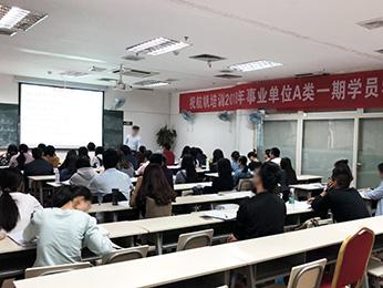 2018年云南省5.26事业单位统考A类第一期培训课堂图片