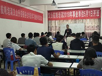 2018年文山州事业单位统考培训课堂图片