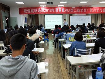 2018年云南省5.26事业单位统考A类第二期培训课堂图片