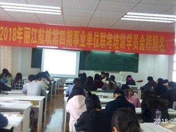 2018年丽江市事业单位统考培训课堂图片
