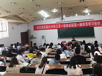 2018年云南省三支一扶考�第一期培��n堂�D片