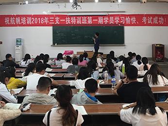2018年云南省三支一扶考试第一期培训课堂图片