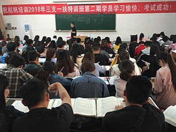 2018年云南省三支一扶考�第二期培��n堂�D片